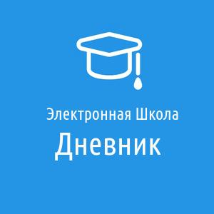 Электронный журнал (вход для родителей и учеников)
